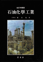 석유화학공업
