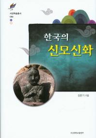 한국의 신모신화
