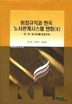 비정규직과 한국 노사관계시스템 변화. 2: 한 미 일 비교를 중심으로