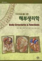치과위생사를 위한 BODY STRUCTURES & FUNCTIONS