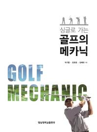 싱글로 가는 골프의 메카닉