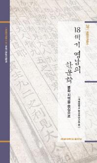 18세기 영남의 한문학: 봉화지역을 중심으로