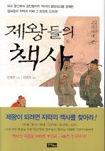 제왕들의 책사: 고려시대 편