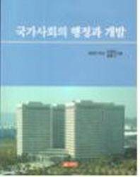 국가사회의 행정과 개발