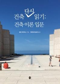 건축 다시 읽기: 건축 이론 입문