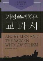 가정폭력치유 교과서