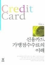 신용카드 가맹점수수료의 이해