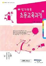 초등교육과정 (상) (알기쉬운)