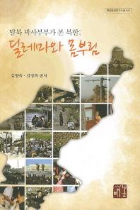 탈북 박사부부가 본 북한: 딜레마와 몸부림