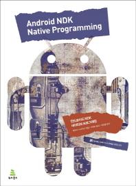 안드로이드 NDK 네이티브 프로그래밍