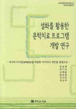 설화를 활용한 문학치료 프로그램 개발 연구