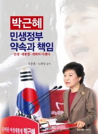 박근혜 민생정부 약속과 책임