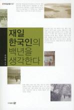 재일 한국인의 백년을 생각한다