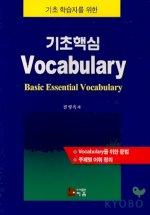 기초핵심 Vocabulary