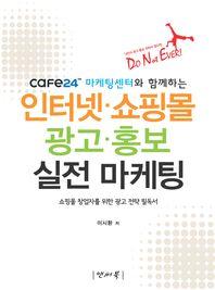 cafe24 마케팅 센터와 함께하는 인터넷 쇼핑몰 광고 홍보 실전 마케팅