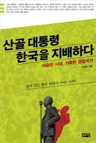 산골대통령 한국을 지배하다