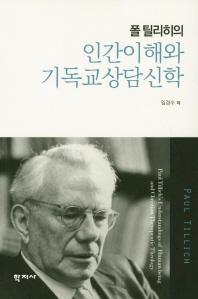폴 틸리히의 인간이해와 기독교상담신학