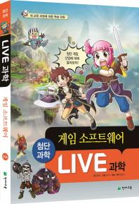 Live 과학. 6: 게임 소프트웨어