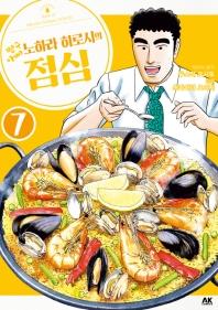 짱구아빠 노하라 히로시의 점심. 7
