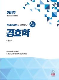 2021 경호학