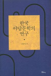 한국 야담문학의 연구