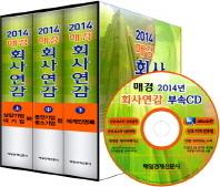 매경 회사연감 세트(2014)