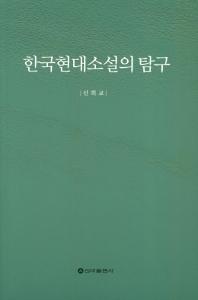 한국현대소설의 탐구