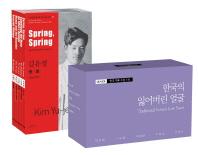 아시아 한국 대표 소설 110 소세트. 20: 한국의 잃어버린 얼굴