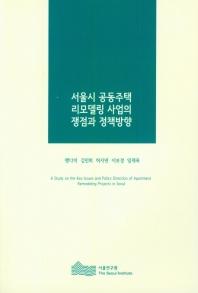 서울시 공동주택 리모델링 사업의 쟁점과 정책방향