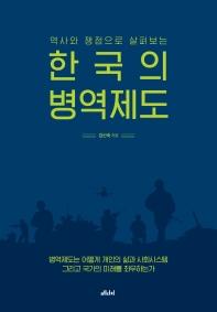 역사와 쟁점으로 살펴보는 한국의 병역제도