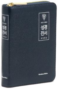 성경전서(네이비/소/단본/지퍼/양피/62HB)(개역한글판)