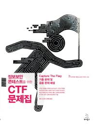 정보보안 콘테스트를 위한 CTF 문제집