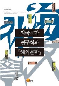 외국문학 연구회와 해외문학