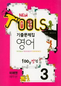 New Tools(뉴툴즈) 중학 영어 중3-2 중간고사 기출문제집(미래엔 배두본)(2018)