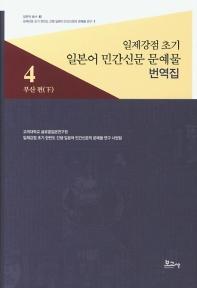 일제강점 초기 일본어 민간신문 문예물 번역집. 4: 부산 편(하)