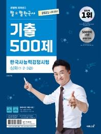 큰별쌤 최태성의 별별한국사 한국사능력검정시험 심화(1, 2, 3급) 기출 500제(2021)