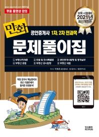 만화 공인중개사 1차, 2차 전과목 문제풀이집(2021)