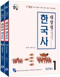 공감 대장정 한국사 세트(7급 9급)