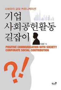 기업 사회공헌활동 길잡이
