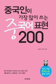 중국인이 가장 많이 쓰는 중국어 표현 200