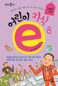 EBS 어린이 지식e. 8: 과학과 기술
