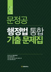 문정공 행정법 통합 기출문제집
