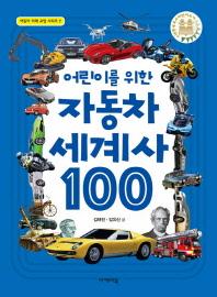 어린이를 위한 자동차 세계사 100