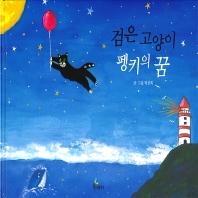 검은 고양이 펭키의 꿈