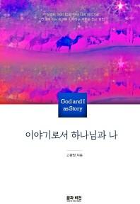 이야기로서 하나님과 나