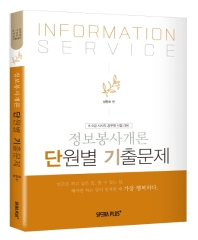 정보봉사개론 단원별 기출문제(2020)