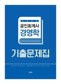 공인회계사 경영학 기출문제집(2020)