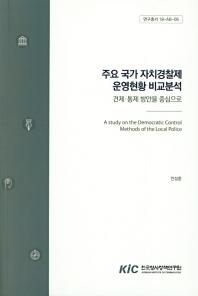 견제 통제 방안을 중심으로 주요 국가 자치경찰제 운영현황 비교분석