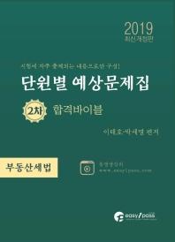 부동산세법 단원별 예상문제집 2차 합격바이블(2019)