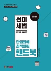 선미세법 단권화에 최적화 된 핸드북(2020)